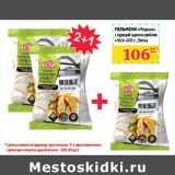 Пельмени «Модные» с курицей сыром и грибами «Vici»