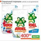 Стиральный порошок «Ariel»Россия