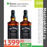 Виски «Jack Daniel's» 40% алк, США