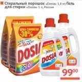 Стиральный порошок «Dosia» 1,8 кг/Гель  для стирки «Dosia» 1л,Росcия