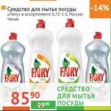 Средство для мытья посуды «Fairy»