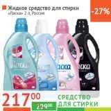 Жидкое средство для стирки «Ласка» Россия