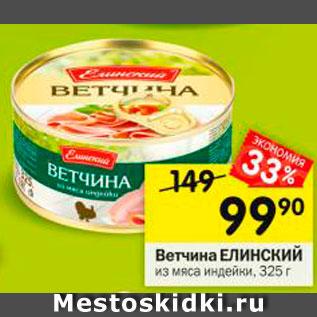 Акция - Ветчина Елинский