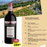Скидка: Вино КейП Маклер сухое красное, 12-14%, 0,75 л