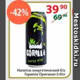 Полушка Акции - Напиток энергетический б/а Горилла Оригинал