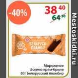 Магазин:Полушка,Скидка:Мороженое Эскимо