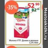 Полушка Акции - Молоко УТП Домик в деревне