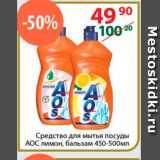 Средство для мытья посуды АОС, Количество: 1 шт