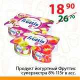Продукт йогуртный Фруттис, Вес: 115 г