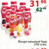 Полушка Акции - Йогурт питьевой Чудо