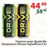 Напиток энерг Драйв Ми, Объем: 0.5 л