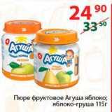 Пюре фруктовое Агуша, Вес: 115 г