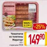 Чевапчичи из телятины Мираторг 300 г, Вес: 300 г