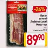 Магазин:Билла,Скидка:Бекон свиной Любительский Мираторг 260 г