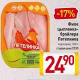 Филе цыпленка-бройлера Петелинка подложка, 100 г, Вес: 100 г