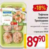 Магазин:Билла,Скидка:Тефтели куриные Троекурово с томатом моцареллой и перцем 350 г
