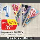 Магазин:Авоська,Скидка:Мороженое Экстрем