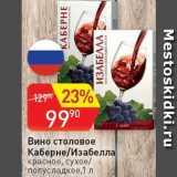 Магазин:Авоська,Скидка:Вино Каберне/Изабелла