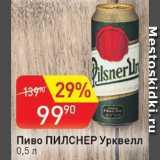 Скидка: Пиво Пилснер