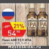 Скидка: Пиво Амстел Ипа