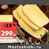 Виктория Акции - Сыр Тильзитер жирн. 45-50%, 1 кг