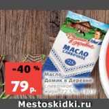 Виктория Акции - Масло Домик в Деревне сливочное, жирн. 72.5%, 180 г