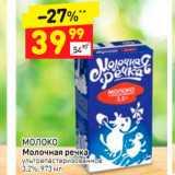 Скидка: Молоко Молочная речка