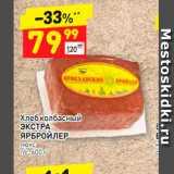 Магазин:Дикси,Скидка:Хлеб колбасный Экстра