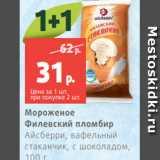 Магазин:Виктория,Скидка:Мороженое Филевский пломбир Айсберри, вафельный стаканчик, с шоколадом, 100 г