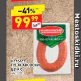 Скидка: Колбаса По-краковски