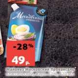 Скидка: Майонез Московский Провансаль классический, жирн. 67%, 420 мл