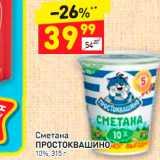 Магазин:Дикси,Скидка:Сметана Простоквашино 10%
