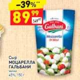 Скидка: Сыр Моцарелла Гальбани 45%