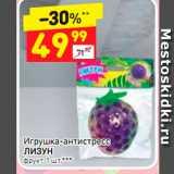 Магазин:Дикси,Скидка:Игрушка-антистресс Лизун