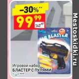 Магазин:Дикси,Скидка:Игровой набор Бластер с пулями