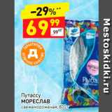 Магазин:Дикси,Скидка:Путассу Мореслав