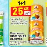 Магазин:Дикси,Скидка:Мороженое Филевская Лакомка