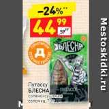 Дикси Акции - Путассу Блесна