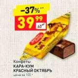 Дикси Акции - Конфеты Кара-кум