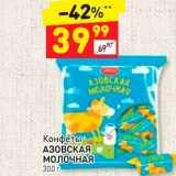 Дикси Акции - Конфеты Азовская Молочная