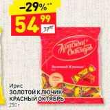 Дикси Акции - Ирис Золотой ключик