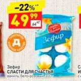 Дикси Акции - Зефир Сласти для счастья