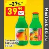 Дикси Акции - Сок и нектар Баринофф