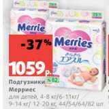 Скидка: Подгузники Мерриес для детей, 4-8 кг/6-11кг/ 9-14 кг/ 12-20 кг, 44/54/64/82 шт