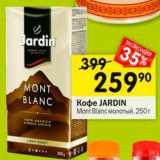Перекрёсток Акции - КОФЕ Jardin Mont Blanc