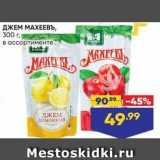Магазин:Лента,Скидка:ДЖЕМ МАХЕЕВЪ