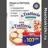 Магазин:Лента,Скидка:Пицца LA TRATTORIA