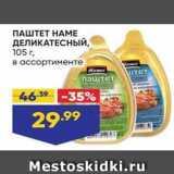 Магазин:Лента супермаркет,Скидка:ПАШТЕТ НАМЕ ДЕЛИКАТЕСНЫЙ