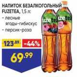 Магазин:Лента супермаркет,Скидка:НАПИТОК БЕЗАЛКОГОЛЬНЫЙ- FUZETEA
