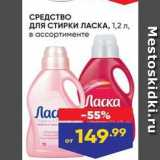 Магазин:Лента супермаркет,Скидка:СРЕДСТВО для СТИРКИ ЛАСКА